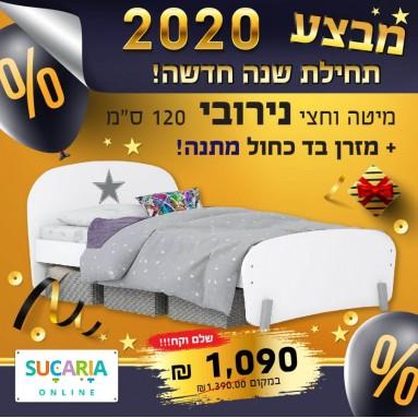 מיטה וחצי לילדים ונוער קלאסית